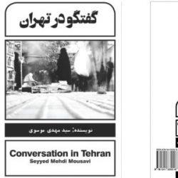 گفتگو در تهران